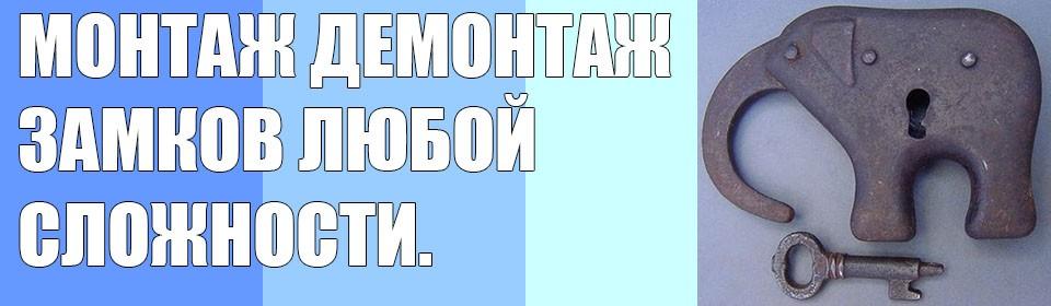 Замки Синдика МКАД 65 км